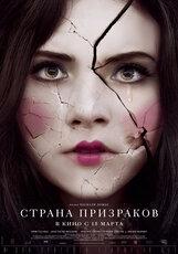Постер к фильму «Страна призраков»