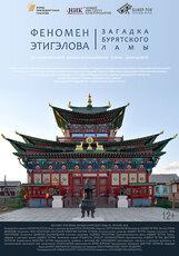 Постер к фильму «Феномен Этигэлова. Загадка бурятского ламы»