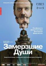 Постер к фильму «Замерзшие души»