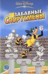 Постер к фильму «Забавные спортсмены»
