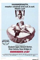 Постер к фильму «Хаммерсмит вышел на волю»