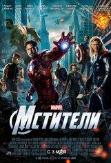Постер к фильму «Мстители 3D»