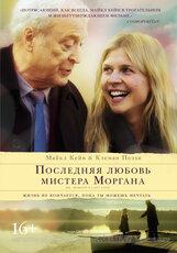 Постер к фильму «Последняя любовь мистера Моргана»
