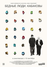 Постер к фильму «Бедные люди. Кабаковы»
