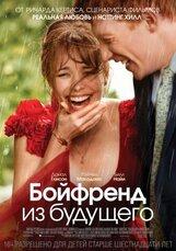 Постер к фильму «Бойфренд из будущего»