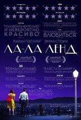 Постер к фильму «Ла-Ла Лэнд»