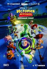 Постер к фильму «История игрушек: Большой побег 3D IMAX»