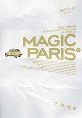Постер к фильму «Magic Paris-3: Город влюбленных»