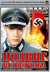 Постер к фильму «Подвиг разведчика»