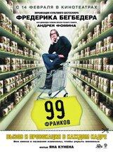 Постер к фильму «99 франков»