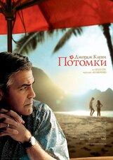 Постер к фильму «Потомки»