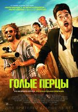 Постер к фильму «Голые перцы»