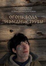 Постер к фильму «Огонь, вода и медные трубы»
