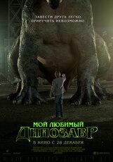 Постер к фильму «Мой любимый динозавр»