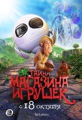 Постер к фильму «Тайна магазина игрушек»