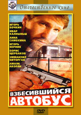 Постер к фильму «Взбесившийся автобус»
