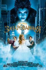 Постер к фильму «Зачарованная»