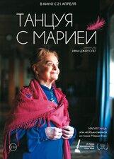 Постер к фильму «Танцуя с Марией»