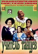 Постер к фильму «Учитель танцев»