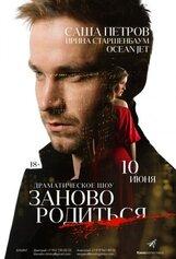 Постер к фильму «#Зановородиться»