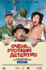 Постер к фильму «Очень русский детектив»