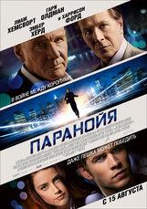 Постер к фильму «Паранойя»