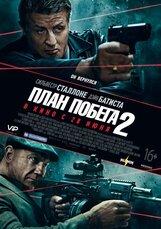 Постер к фильму «План побега 2»