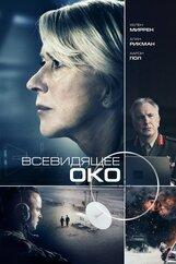Постер к фильму «Всевидящее око»