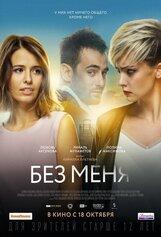 Постер к фильму «Без меня»