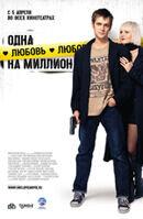 Постер к фильму «Одна любовь на миллион»