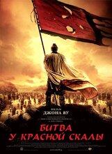 Постер к фильму «Битва у Красной скалы»