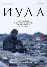 Постер к фильму «Иуда»