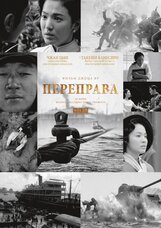 Постер к фильму «Переправа»