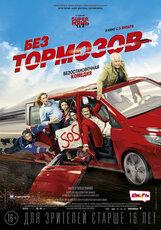 Постер к фильму «Без тормозов»