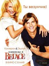 Постер к фильму «Однажды в Вегасе»