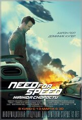Постер к фильму «Need for speed: Жажда скорости»