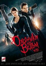 Постер к фильму «Охотники на ведьм»