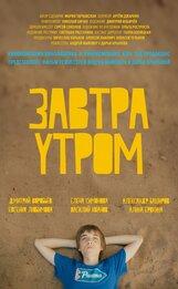 Постер к фильму «Завтра утром»