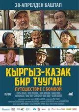 Постер к фильму «Путешествие с бомбой»
