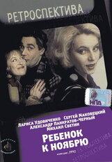 Постер к фильму «Ребенок к ноябрю»