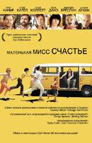 Постер к фильму «Маленькая мисс Счастье»