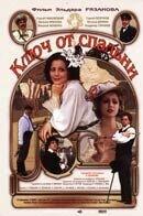 Постер к фильму «Ключ от спальни»