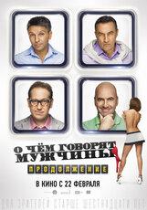 Постер к фильму «О чем говорят мужчины. Продолжение»
