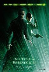 Постер к фильму «Матрица: Революция»
