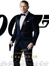 """Постер к фильму «007: Координаты """"Скайфолл"""" IMAX»"""