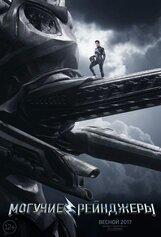 Постер к фильму «Могучие рейнджеры»
