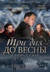 Постер к фильму «Три дня до весны»