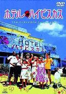 Постер к фильму «Отель «Гибискус»»