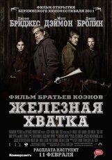 Постер к фильму «Железная хватка»