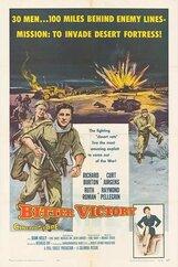 Постер к фильму «Горькая победа»